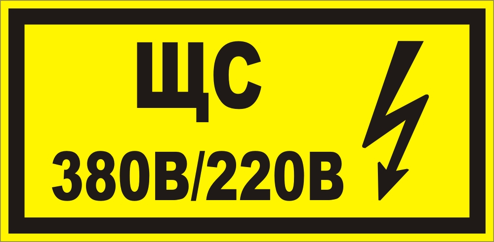 Знак электробезопасности молния 380в тб и от пб электробезопасность
